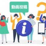 Googleマイビジネス動画掲載のしかた!!