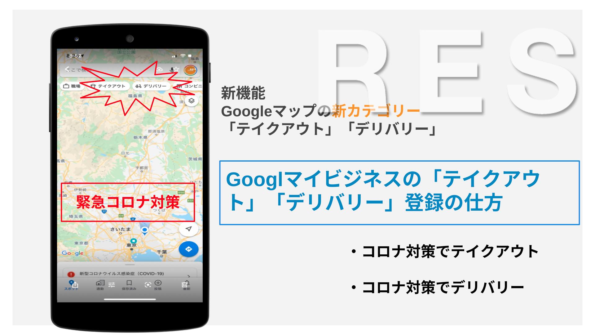 Googleマイビジネスのテイクアウトとデリバリーの登録の仕方