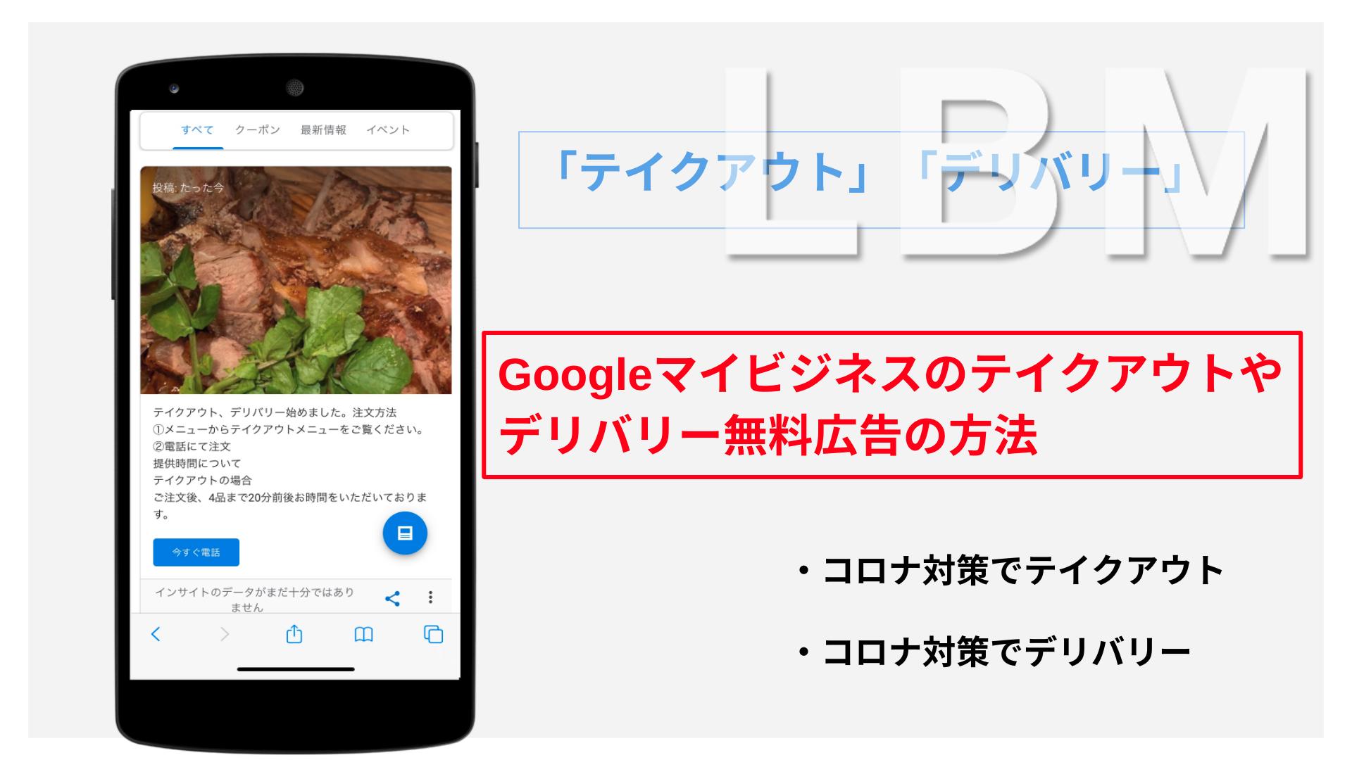 Googleマイビジネスのテイクアウトやデリバリー無料広告の方法